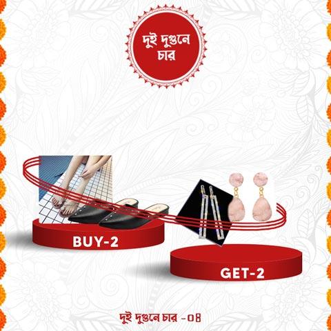দুই দুগুনে চার (Buy 2 Get 2 Free) - 4