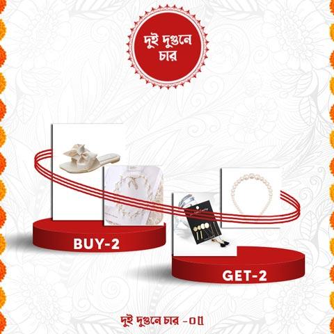 দুই দুগুনে চার (Buy 2 Get 2 Free) - 5