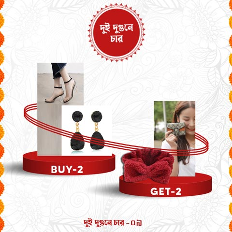 দুই দুগুনে চার (Buy 2 Get 2 Free) - 9