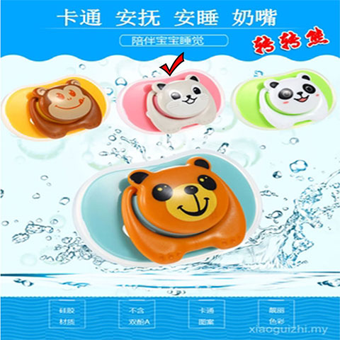 Zhuan Zhuan Xiong Cartoon Pacifier Baby Soother - Pink